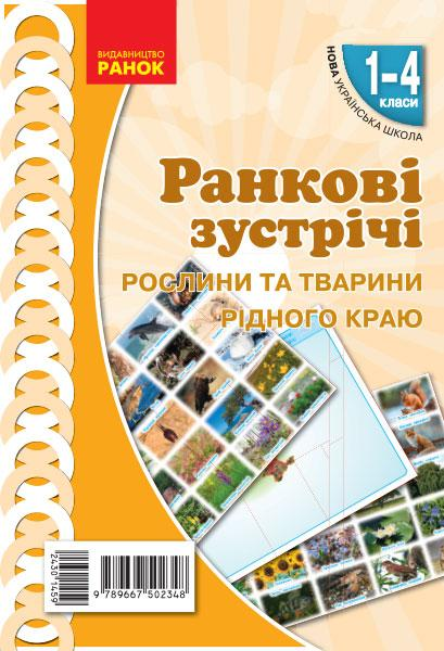 НУШ 1-4 кл. Ранкові зустрічі Плакат Рослини та тварини рідного краю