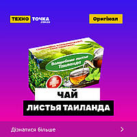 Чай Волшебные листья Таиланда - напиток для здоровья и долголетия 50 гр