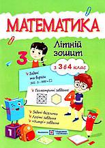 Математика Літній зошит із 3 в 4 клас Цибульська С. Підручники і посібники