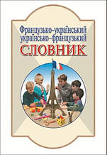 Французько-український, українсько-французький Словник 6 000 слів Літера