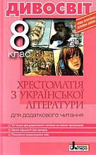 Хрестоматія ДИВОСВІТ Українська література 8 клас Мірошник С. Літера