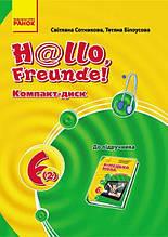 Німецька мова 6 клас Компакт-диск до підручника H@llo, Freunde Ранок