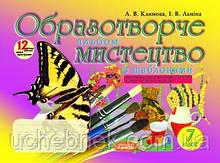 Альбом з шаблонами Образотворче мистецтво 7 клас Климова Л. Ранок