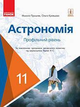 Підручник Астрономія 11 клас Профільний рівень Пришляк М. Ранок