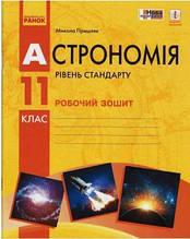 Астрономія 11 клас Робочий зошит Рівень стандарту Пришляк М. Ранок