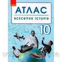 Атлас Всесвітня історія 10 клас Ранок