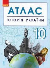 Атлас Історія України 10 клас Ранок