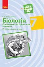 Компетентнісно орієнтовані завдання Посібник для вчителя Біологія 7 клас Безручкова С. Ранок