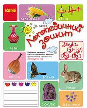 Логопедичний зошит Звук З-З`, ДЗ-ДЗ` з 4 років Турчина Ю. Ранок