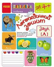 Логопедичний зошит Звук Л, з 4 років Турчина Ю. Ранок