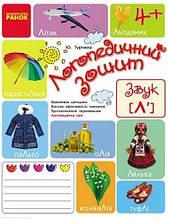 Логопедичний зошит 4+ Звук Л` (Укр) Турчина Ю. Ранок