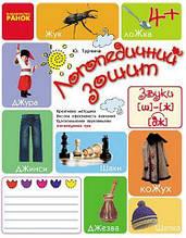 Логопедичний зошит 4+ Звук Ш-Ж, ДЖ Турчина Ю. Ранок