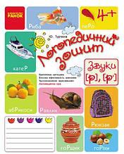 Логопедичний зошит Звуки Р, Р` 4+ Турчина Ю. Ранок