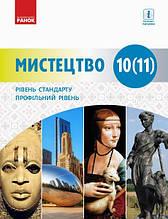 Підручник Мистецтво 10 (11) клас Рівень стандарту, профільний рівень Миропольська Н. Ранок