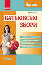 Батьківські збори 3 клас Шалімова Л. Ранок