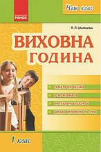 Наш клас Виховна година 1 клас Шалімова Л. Ранок