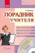 Порадник учителя 2 клас Навчальний посібник + Диск Шалімова Л. Ранок