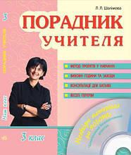 Порадник учителя 3 клас Навчальний посібник + Диск Шалімова Л. Ранок