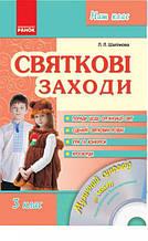Наш клас Святкові заходи 3 клас + CD Шалімова Л. Ранок
