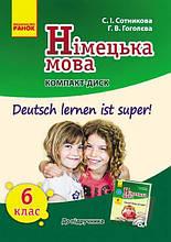 Німецька мова 6(6) клас Компакт-диск Deutsch lernen ist super Сотникова С. Ранок
