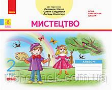 Альбом до підручника Масол Л. НУШ Мистецтво 2 клас ДИДАКТА Ранок