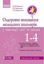 На допомогу класному керівнику Оздоровче виховання молодших школярів 1-4 класи Універсальний посібник Ранок