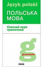 Польська мова Стислий курс граматики Ранок