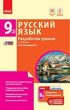 Українська мова 9 клас 5-й рік навчання Розробки уроків до підручника Н. Баландиной з навчанням укр. мовою