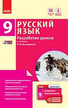 Російська мова 9(9) клас Розробки уроків до підручника Н. Баландиной з навчанням українською мовою Ранок