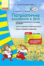 Патріотичне виховання в ДНЗ Кривоніс М. Ранок