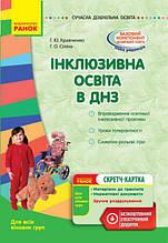 Інклюзивна освіта в ДНЗ Сучасна дошкільна освіта Для всіх вікових груп Ранок