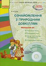 Ознайомлення з природним довкіллям Молодший дошкільний вік Сучасна дошкільна освіта Ранок