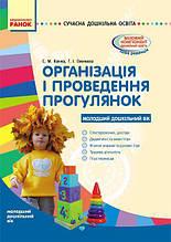 Організація і проведення прогулянок Молодший дошкільний вік Сучасна дошкільна освіта Ранок