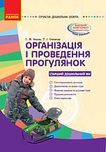 Організація і проведення прогулянок Старший дошкільний вік Сучасна дошкільна освіта Ранок