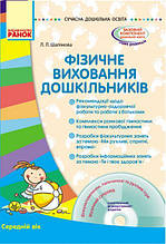 Фізичне виховання дошкільників Сучасна дошкільна освіта Середній вік Ранок