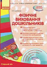 Фізичне виховання дошкільників Старший вік Сучасна дошкільна освіта Ранок