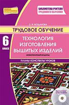 Библиотека учителя трудового обучения Планы-конспекты уроков 6 класс Ранок