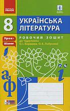 Українська література 8 клас Робочий зошит до підручника Борзенка О. Ранок