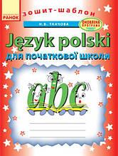Зошит-шаблон з польської мови Для початкової школи Ткачова Н. Ранок