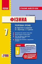 Фізика 7 клас Розробки уроків (до підручника за редакцією В. Бар'яхтара Сучасний майстер клас Ранок