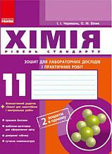 Хімія 11 клас Зошит для лабораторних дослідів і практичних робіт Стандарт Ранок