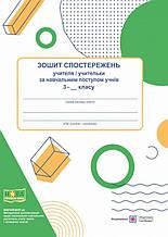 Зошит спостережень учителя/учительки за навчальним поступом учнів 3 класу НУШ Підручники і посібники