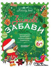 Зимові забави Activity book 6+ Юрченко Н. Основа