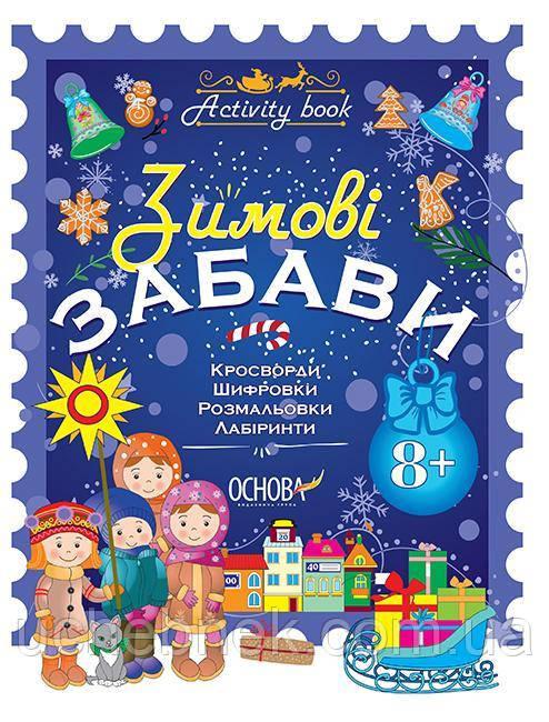 Зимові забави Activity book 8+ Юрченко Н. Основа