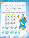 Зимові забави Activity book 8+ Юрченко Н. Основа, фото 2