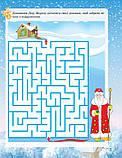 Зимові забави Activity book 8+ Юрченко Н. Основа, фото 3
