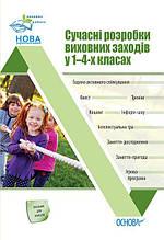 Сучасні розробки виховних заходів у 1–4-х класах НУШ Виховна робота Оніщенко І. Основа