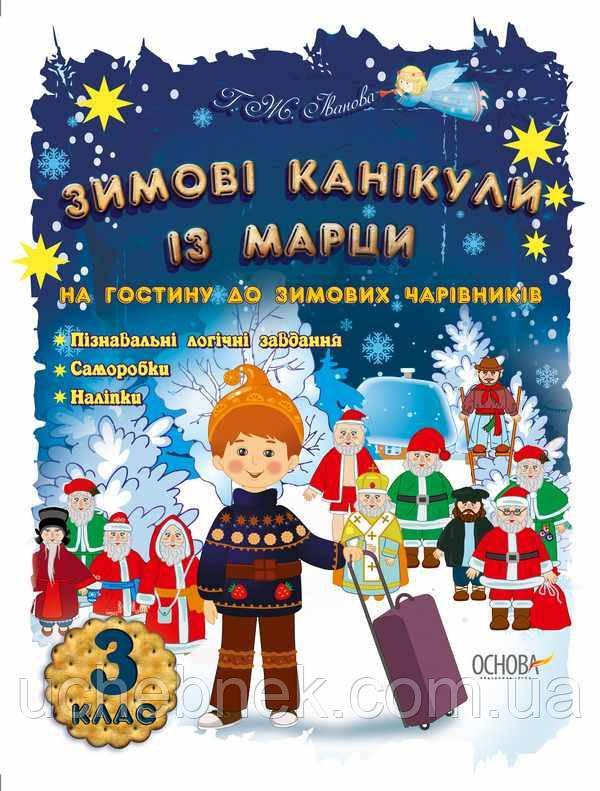 Зимові канікули із Марци На гостину до зимових чарівників 3 клас Основа
