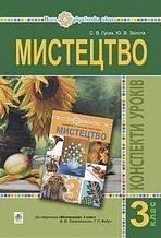 Мистецтво 3 клас Конспекти уроків НУШ до підручника Островського В. Богдан