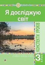 Я досліджую світ 3 клас НУШ Конспекти уроків Частина 2 до підручника Будної Н. Богдан